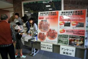 クッキングトマト試食会とアンケート調査の様子